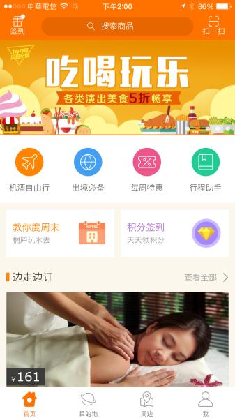 淘旅行 App