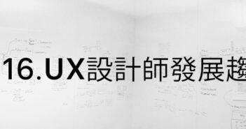 2016-UX設計師發展趨勢