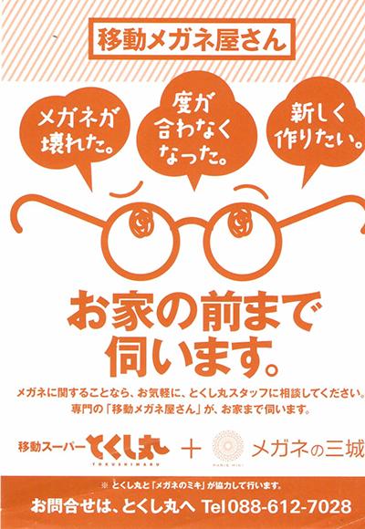 ▲德島丸公司也與在地眼鏡公司合作,讓買物弱勢族群在自家門前就能完成眼鏡維修、配新眼鏡的服務。