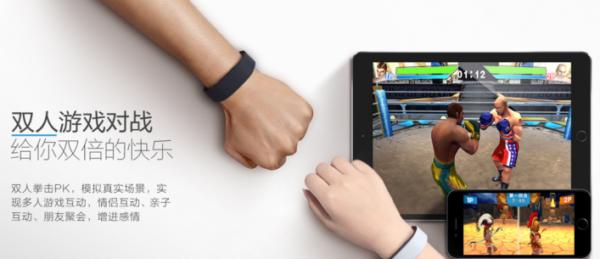 ▲體感手環除了單人玩遊戲,還能雙人對戰(圖片來源:淘寶天貓商城)