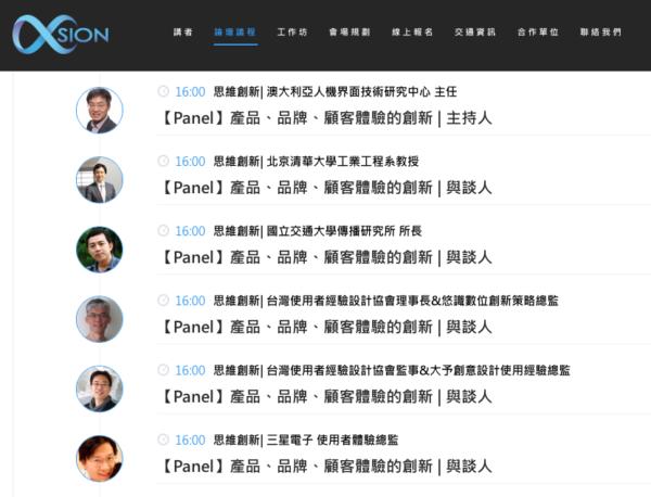 (圖片來源:XSION官網)