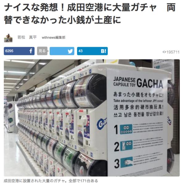 (網頁擷圖來源:withnews)